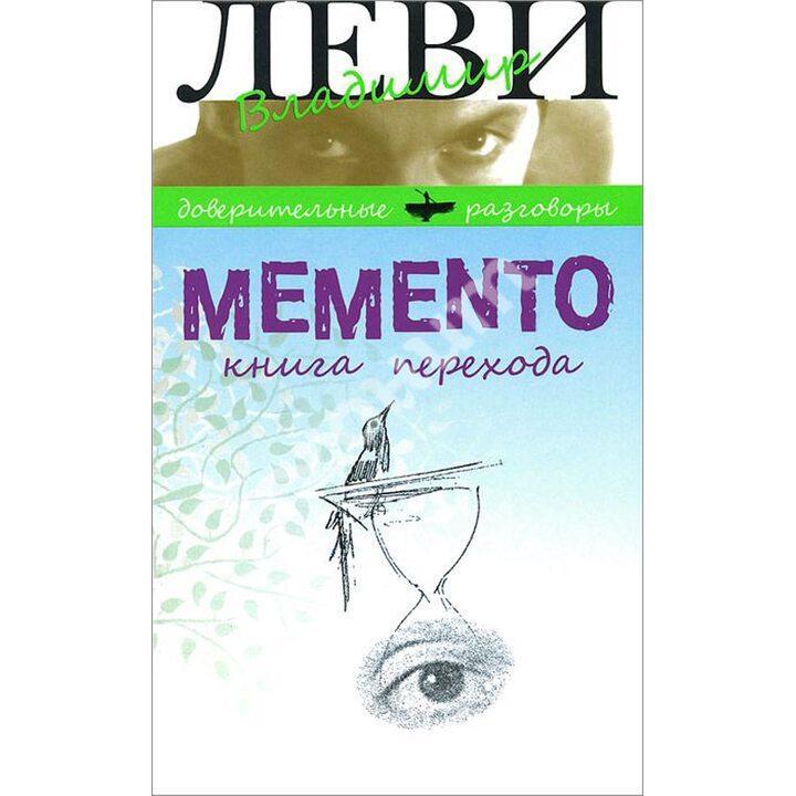 Memento. Книга перехода - Владимир Леви (978-5-98697-326-5)